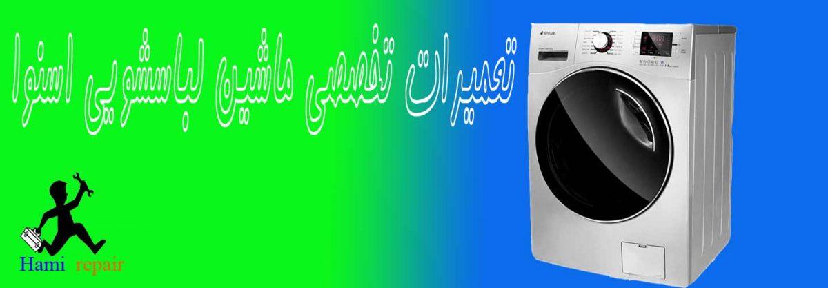 تعمیر لباسشویی اسنوا در اصفهان