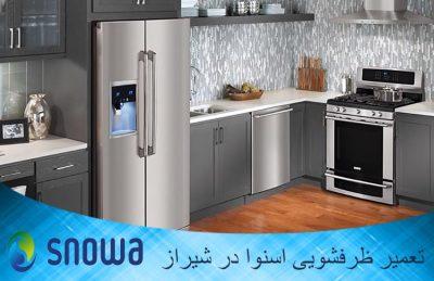 تعمیر ظرفشویی اسنوا در شیراز